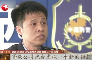 """涉案金额超过2亿元!河北邢台警方破获特大""""套路贷""""团伙案!"""