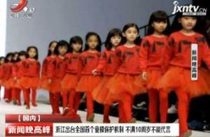 浙江出台全国首个童模保护机制 不满10周岁不能代言