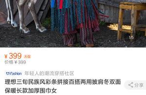 浙江女孩买了18件衣服穿出去旅游后退货的店铺被曝抄袭同行已请律师维权