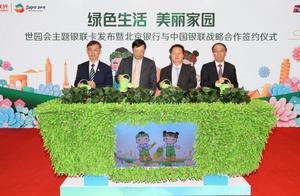 北京银行护航北京世园会  多维度金融助力打造国际精彩园艺盛会
