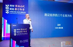 孟岩:通证经济的目的是实现开放金融