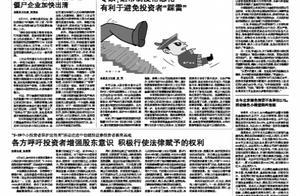 """专家:退市制度常态化有利于避免投资者""""踩雷"""""""