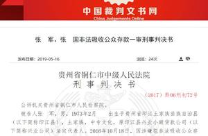 贵州印江非法吸收公众存款案:涉案金额4.18亿元 曾配资炒股亏损4000余元