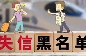 实名!阆中市人民法院曝光110人的失信黑名单,统统都在这儿!
