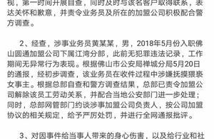 圆通再次回应猥亵事件:已开除涉事快递员,约谈处罚涉事加盟网点