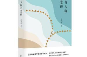 """邱华栋《唯有大海不悲伤》:呈展""""中国人在海外""""的故事"""