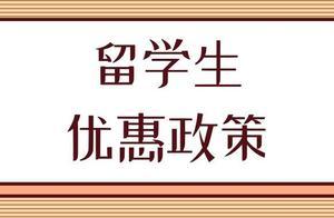 泉州京猫qq如何免费领红包 留学回国人员可享受哪些优惠政策