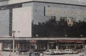 淄博百货大楼:难以忘却的城市记忆