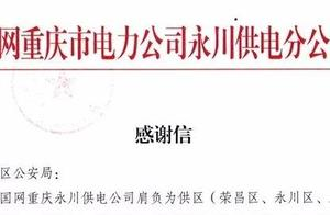 为了这件事,永川供电公司给荣昌区公安局送来感谢信