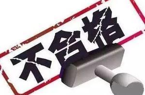 【监管】沪抽检729批次食品:这4批次不合格!