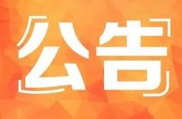 淄博经开区项目建筑企业劳保金清算收缴及拨付的公告
