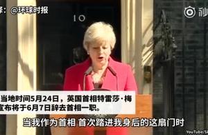 英国首相特蕾莎·梅宣布将辞职,脱欧交给继任者