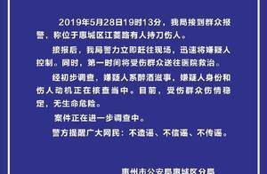 广东惠州警方通报持刀伤人案:嫌疑人系醉酒滋事
