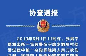 藤县一民警出警时被人砍伤,警方悬赏3万元缉拿凶手