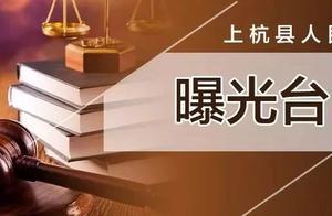 【曝光台】上杭法院第九期失信被执行人名单曝光