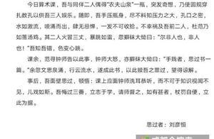 成都初一学生用文言文写检讨 老师:很惊讶但该罚还得罚
