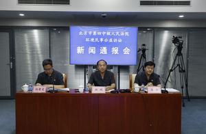 北京四中院:环境公益诉讼案近三成系汽车排放超标
