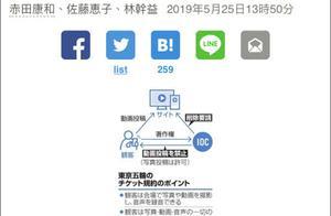 东京奥运会禁止观众上传照片视频到社交媒体 网友:视觉日本?