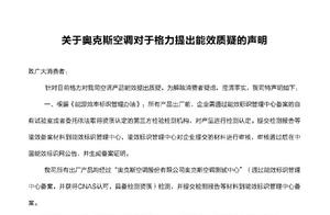 奥克斯空调:关于对于格力提出能效质疑发布声明