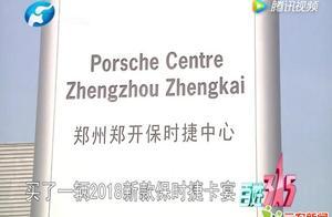 郑州郑开店所售保时捷刹车不灵撞了人 4S店态度恶劣不解决