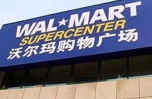 沃尔玛17日正式停业?山东只剩2家,淄博店最新消息来了!