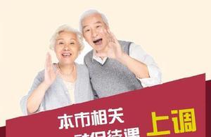 北京养老金标准上调至月人均4157元