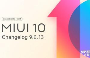 小米宣布将停止MIUI全球Beta测试计划,7月1日起执行