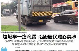 垃圾车滴漏飘臭闯红灯要严管了!广州城管执法查出700问题车