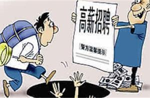 """""""1.3""""特大网络招工诈骗案告破,诈骗8000余次,受害者遍布十五个省"""