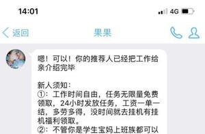 """特大招工诈骗在""""2019净网""""行动中落网,上海警方揭开网络诈骗套路"""