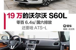 逛车市丨还要啥ATS-L 零百6秒4/卖19万的沃尔沃S60L了解一下