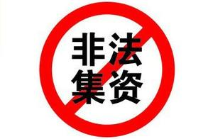 非法集资的定义,非法集资的特征,非法集资的典型案例