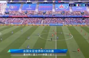 中国女足无缘八强实力使然 与意大利对阵是打得最好的一场比赛