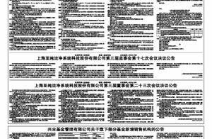 江西昌九生物化工股份有限公司关于下属企业临时停产的公告