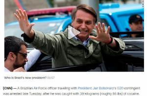 巴西总统去参加G20峰会 随行军官行李里竟被查出藏了39公斤毒品
