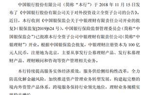 中国银行:理财子公司中银理财获准开业,注册资本100亿元