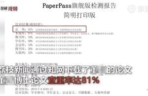湖南大学回应两博士论文涉嫌造假