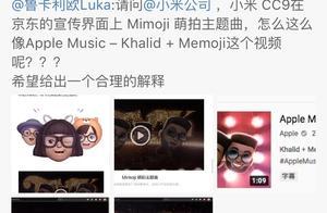 小米回应Mimoji主题曲抄袭苹果:运营团队的错,正在调查并严肃处理