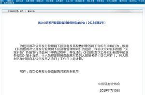 """中國銀河證券公布""""棄購""""天準科技處理結果:給予自營投資負責人黨內警告等處分"""