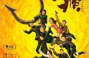 """临开拍前一天遭撤资《灰猴》用""""环形叙事""""挑战黑色喜剧"""