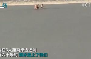 3人淌水过钱塘江被冲走 确认2人生还1人死亡 3人淌浅水过钱塘江视频曝光