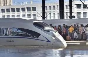 注意!今日起全国铁路运行图大调整,有你家乡吗?