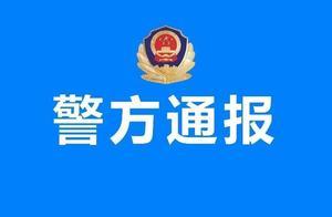 警方通报淳安失踪女童案调查情况:初步排除失足落水