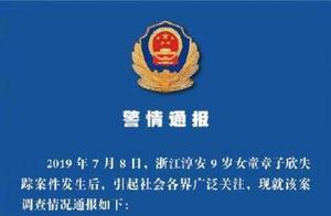 浙江警方通报杭州失踪女童死因:章子欣系溺水身亡