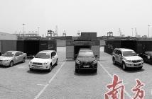 """中国首次出口二手车从广东""""出海"""""""