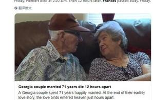 结婚71年同日去世 71年婚姻真爱秘诀是什么?