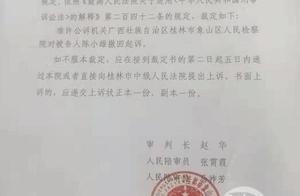 """广西男子在家中厕所""""抓贼""""致其死亡,检方认定""""不存在犯罪事实""""撤诉"""