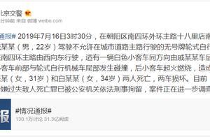 """北京警方通报""""司机先报警未救人"""":报警司机涉嫌过失致人死亡罪被刑拘"""