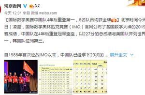 奥数大赛中国夺冠!20年后再出现并列第一 满分选手已保送清华