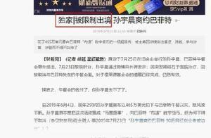 """孙宇晨凌晨回应""""被限制出境"""":报道完全不实"""